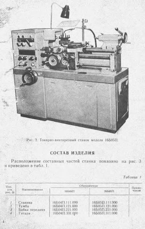 Станок токарный 165, РМЦ 5м.