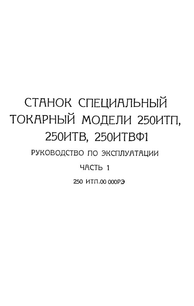Для станка 250ИТВФ1