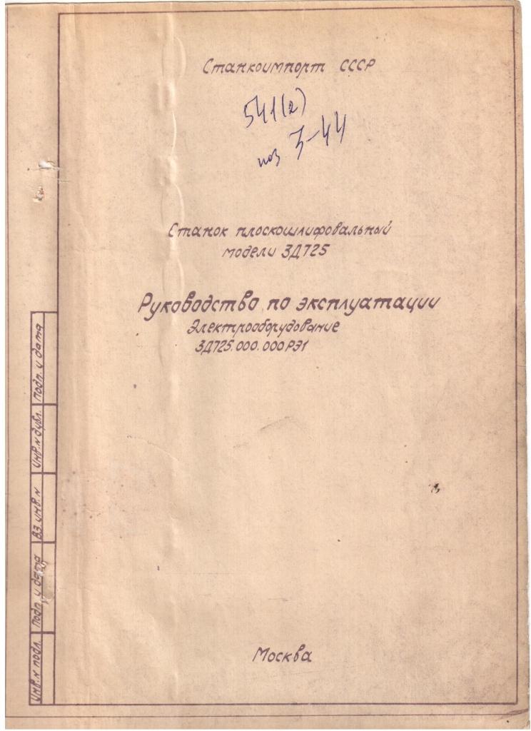 Инструкция Токарного Станка Sv18r Карта Смазки