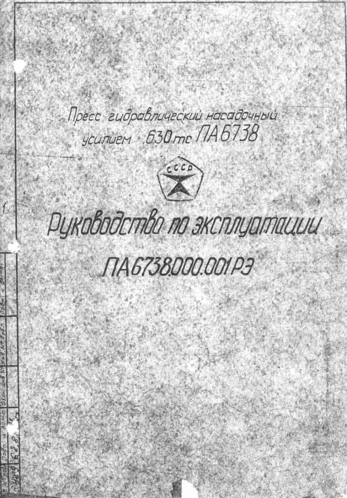 ПА6738. пресс гидравлический