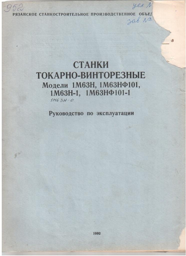 Руководство Оператора 2Р22.Doc