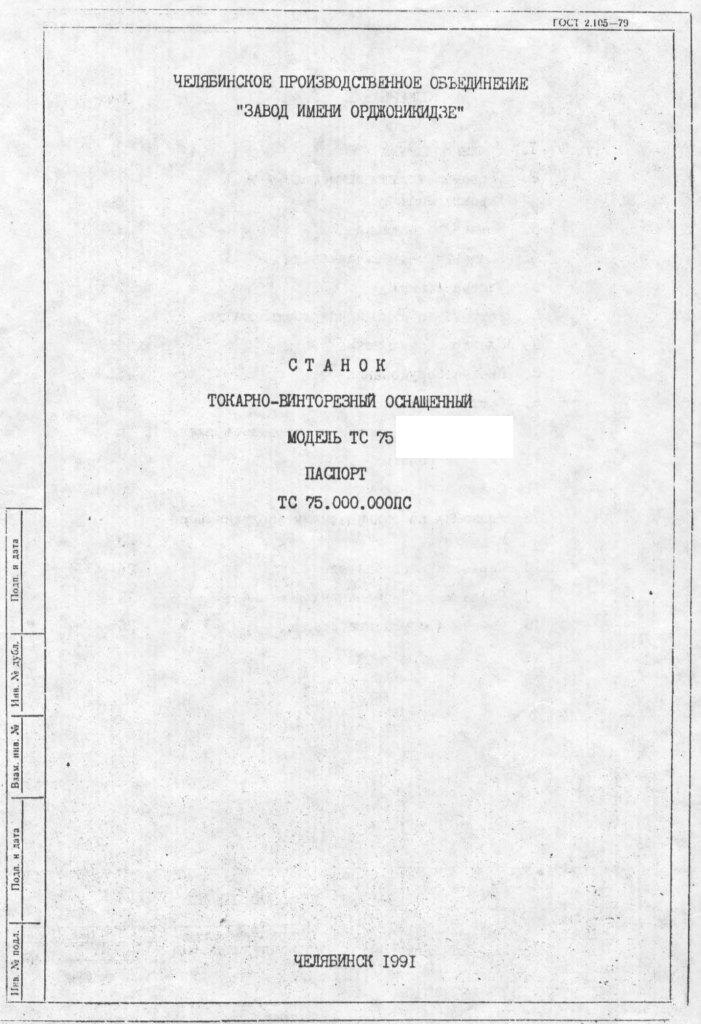 руководство по эксплуатации мпу-1м