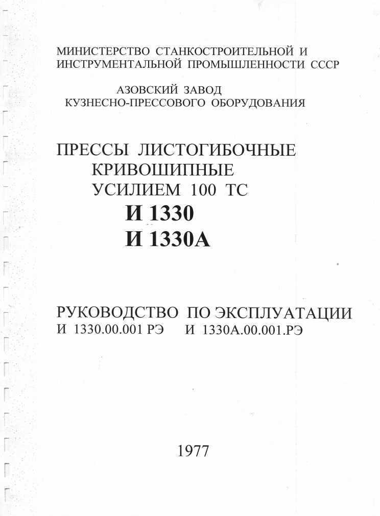 Листогиб И1330 Паспорт