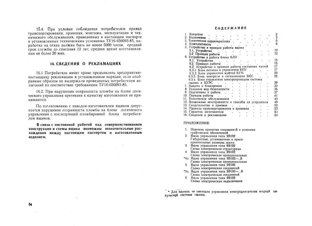 схема электрическая пресса П483