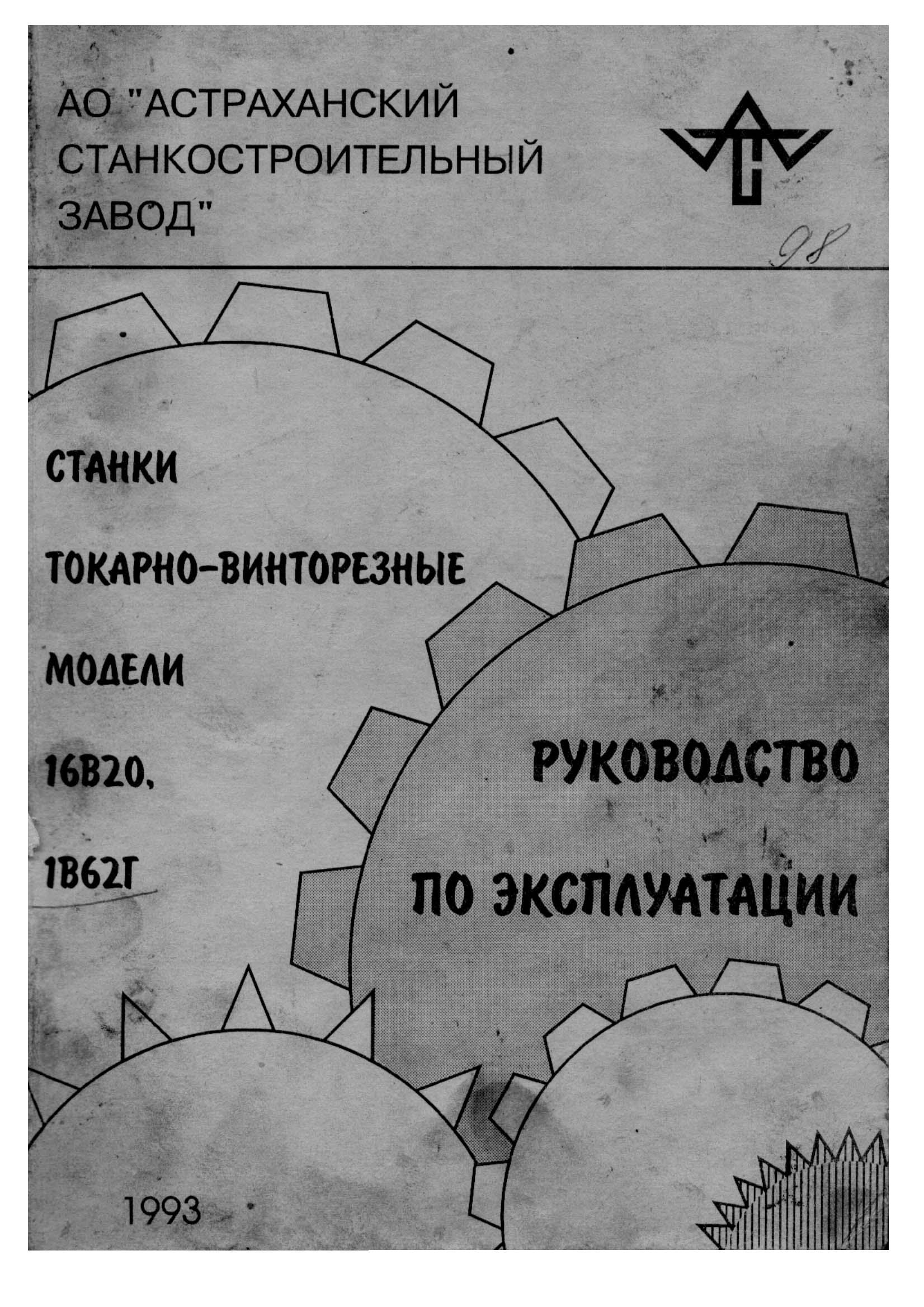 паспорт станка 6д81ш 1993 года выпуска