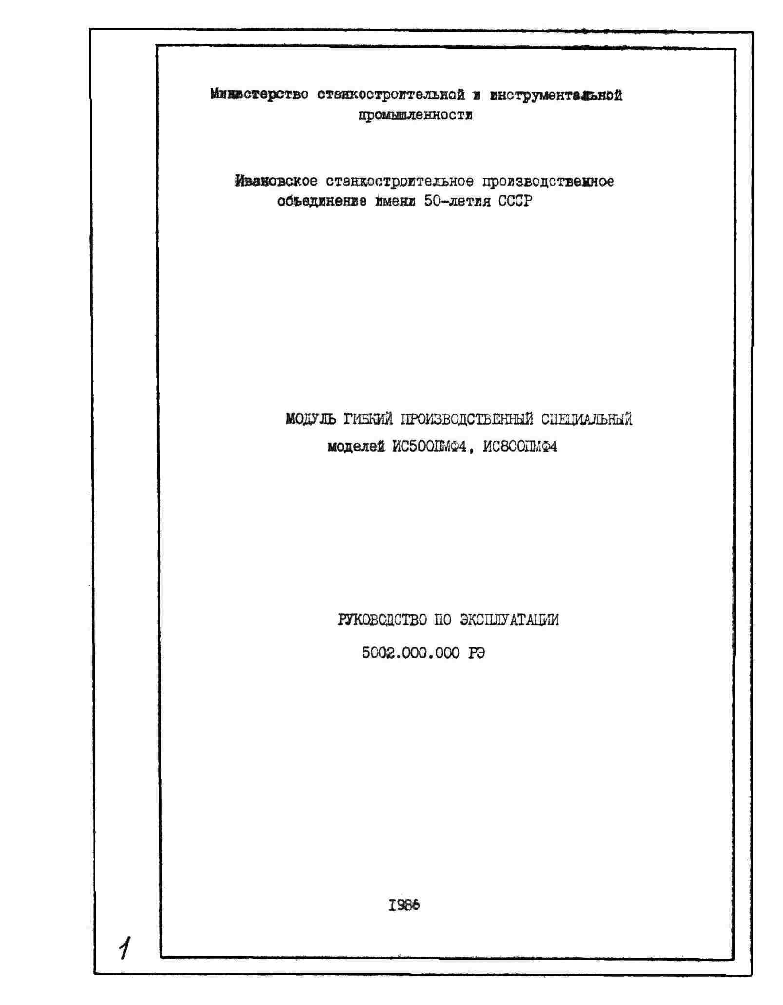 пресс ба1330 руководство инструкция паспорт